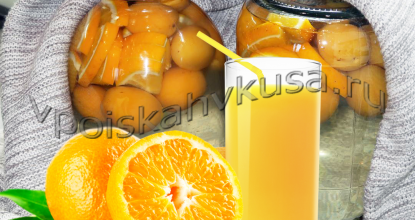 Компот из абрикосов и апельсина Фанта