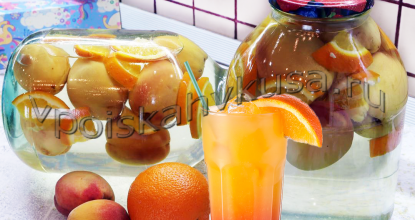Компот из персиков и апельсина на зиму