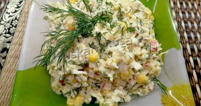 Салат из крабовых палочек с кукурузой