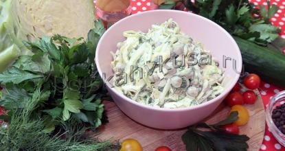Салат из свежей капусты и горошком