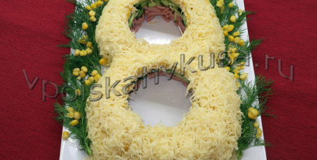Салат на 8 Марта. Слоеный салат с ветчиной и сыром
