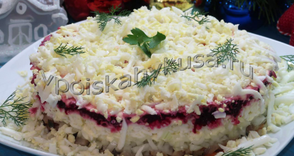 Салат селедка под шубой по-новому