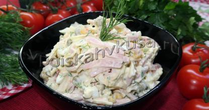 Салат с яблоком, ветчиной и сыром