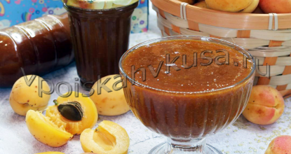 Абрикосы перетёртые с сахаром на зиму
