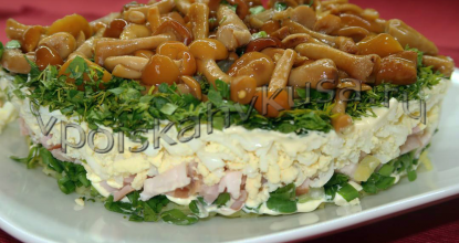 Салат с маринованными опятами и копчёной грудинкой