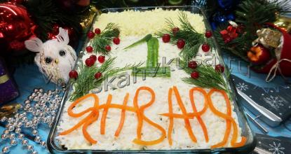 Новогодний салат 1 января