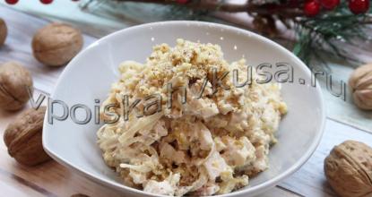 Салат с копченой куриной грудкой, луком и грецкими орехами